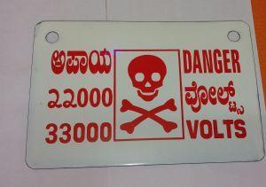 33000 Volt Danger Board